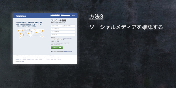 エクスペディアのソーシャルメディアを確認する