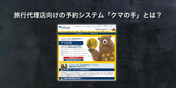 旅行代理店向けの予約システム「クマの手」とは?
