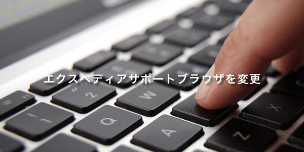 エクスペディアサポートブラウザを変更